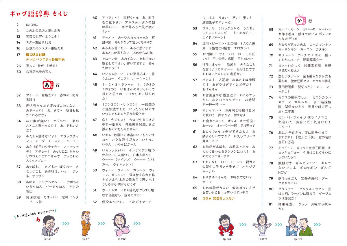 f:id:mojiru:20210205164514j:plain