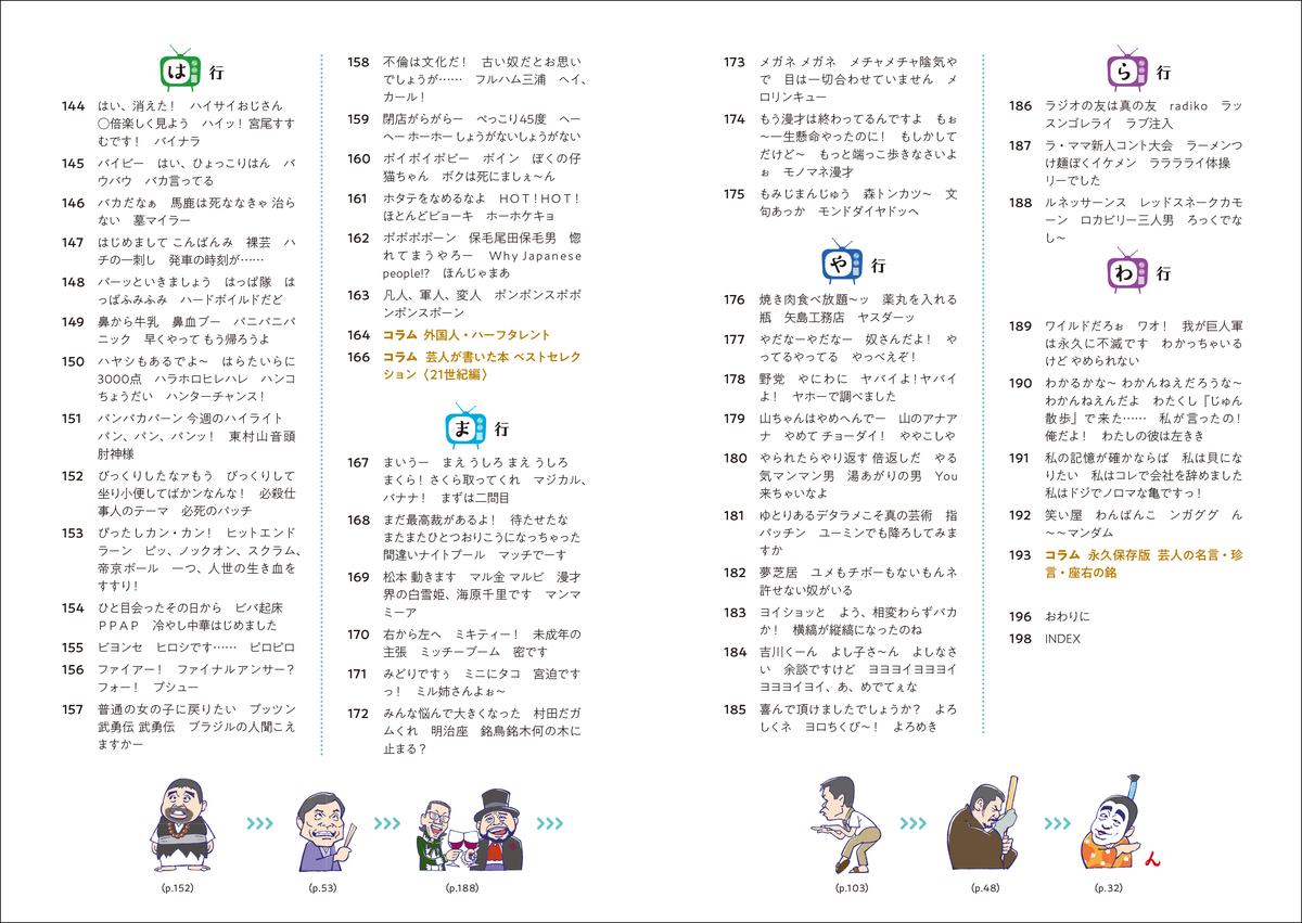 f:id:mojiru:20210205165209j:plain