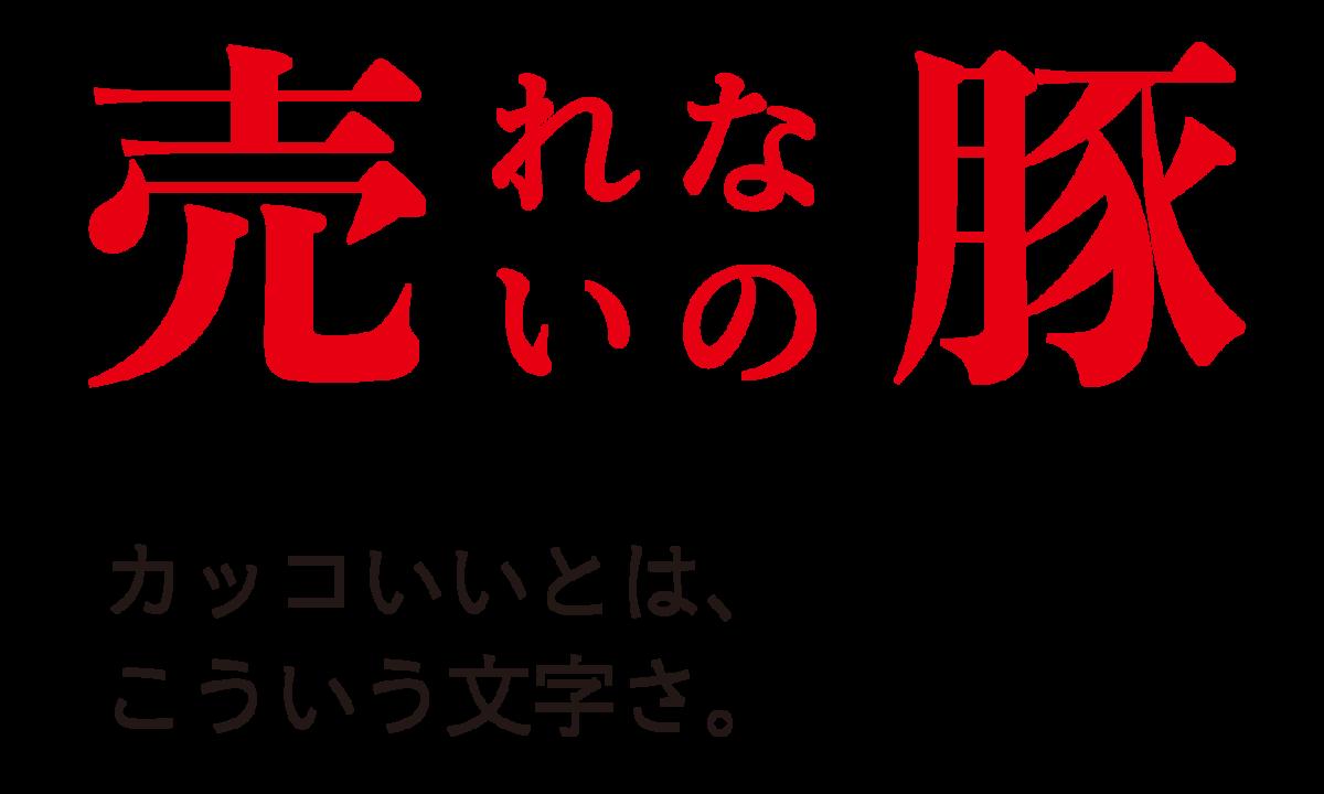f:id:mojiru:20210219085243p:plain