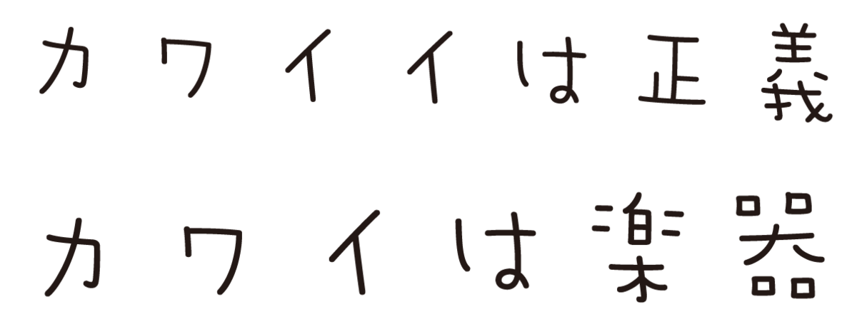 f:id:mojiru:20210219093833p:plain