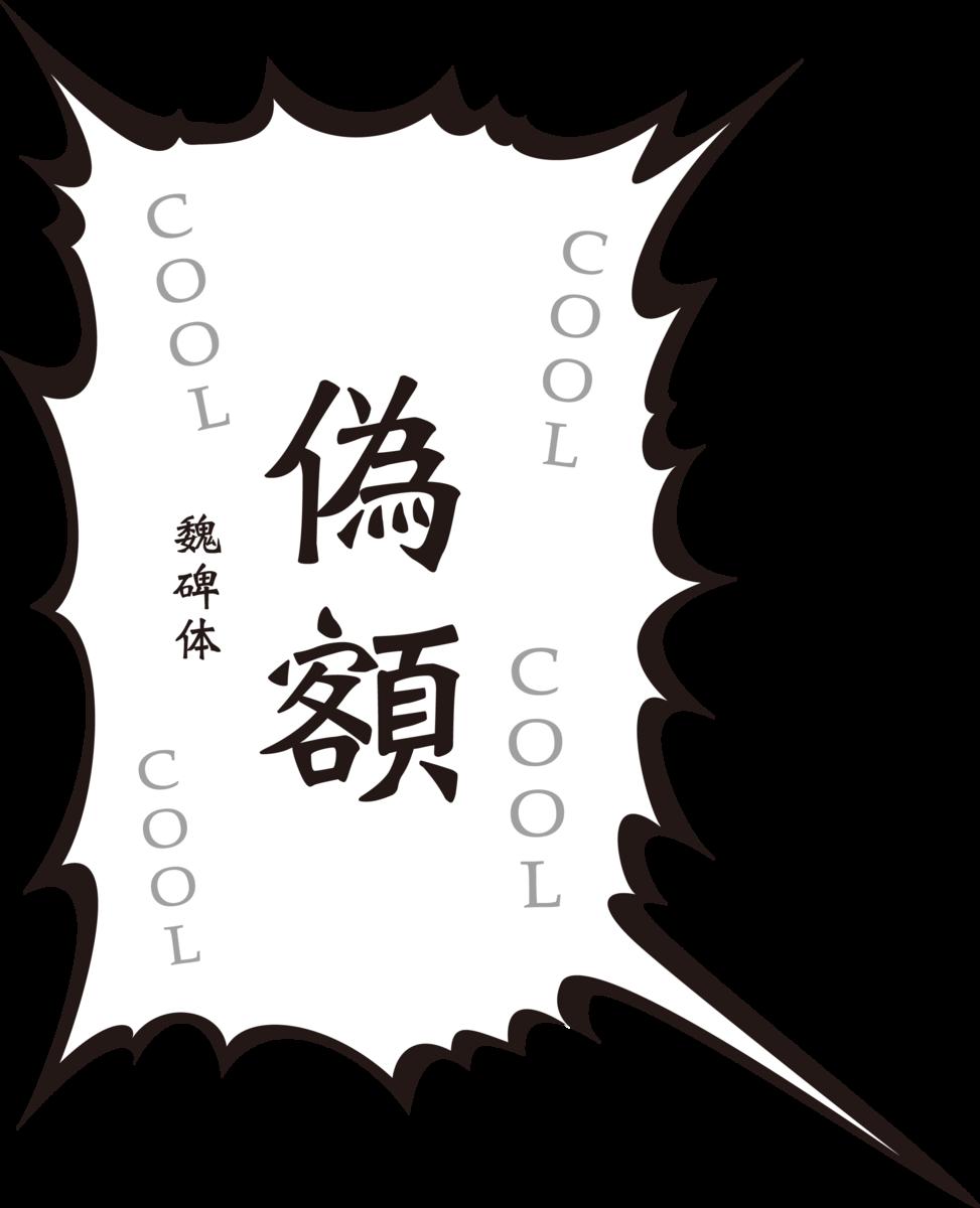 f:id:mojiru:20210219142251p:plain