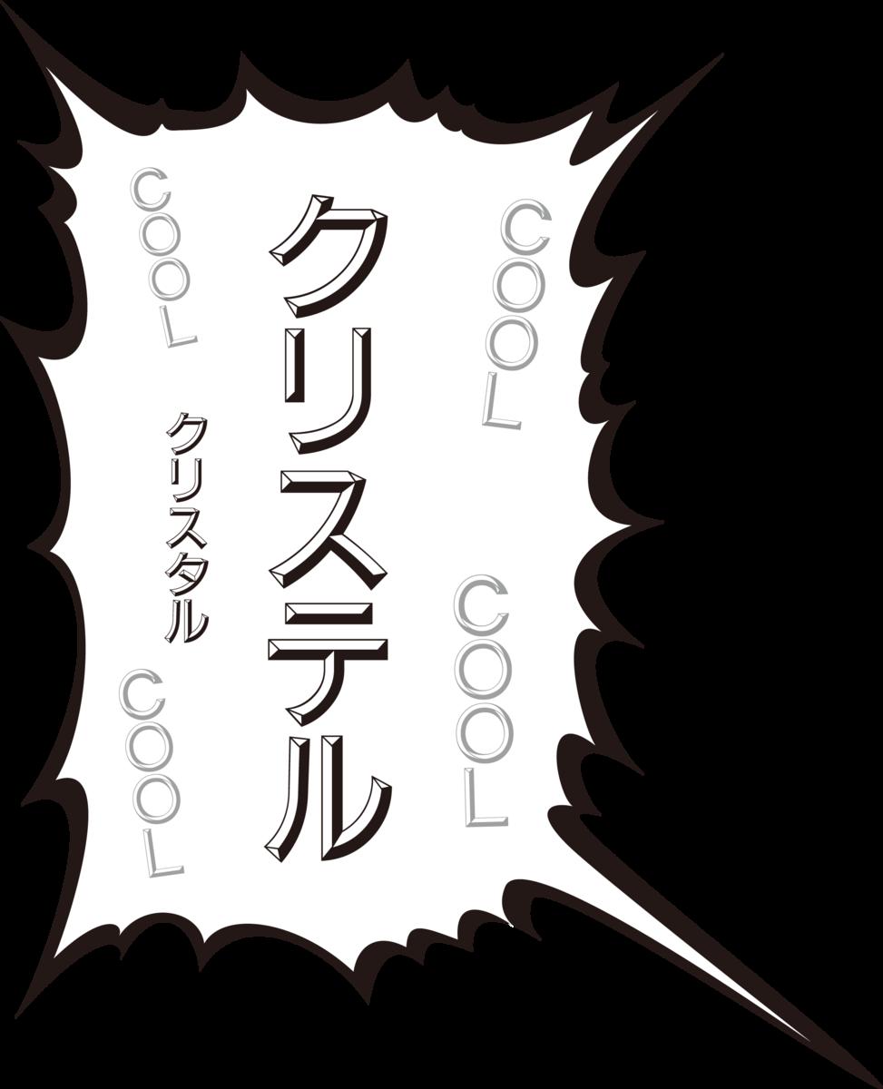 f:id:mojiru:20210219142258p:plain