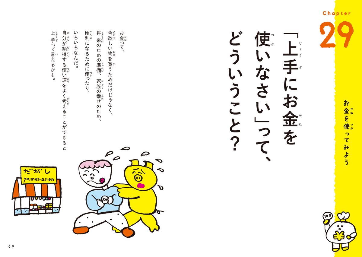 f:id:mojiru:20210222175504j:plain