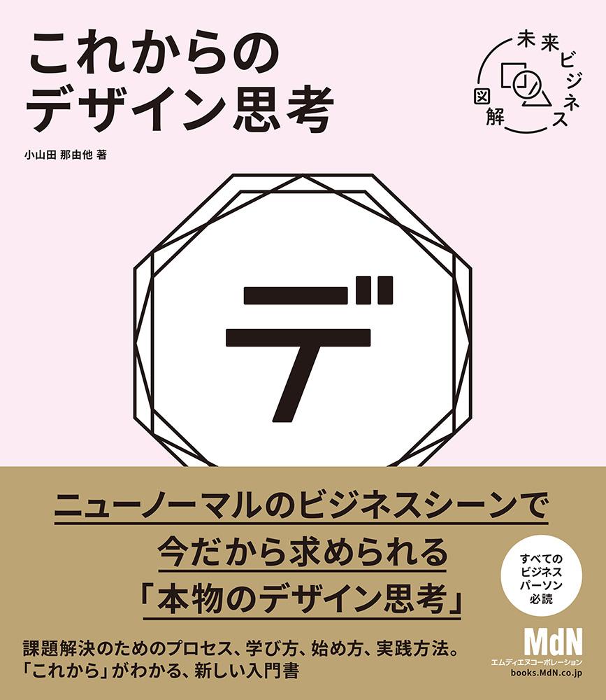 f:id:mojiru:20210304145826j:plain