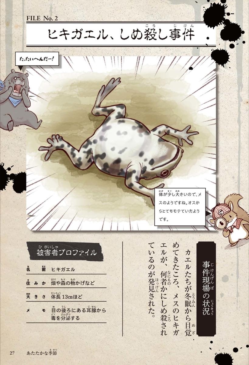 f:id:mojiru:20210311080617j:plain