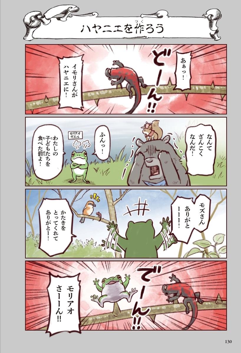 f:id:mojiru:20210311080624j:plain