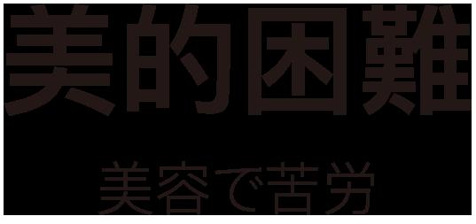 f:id:mojiru:20210413172652p:plain