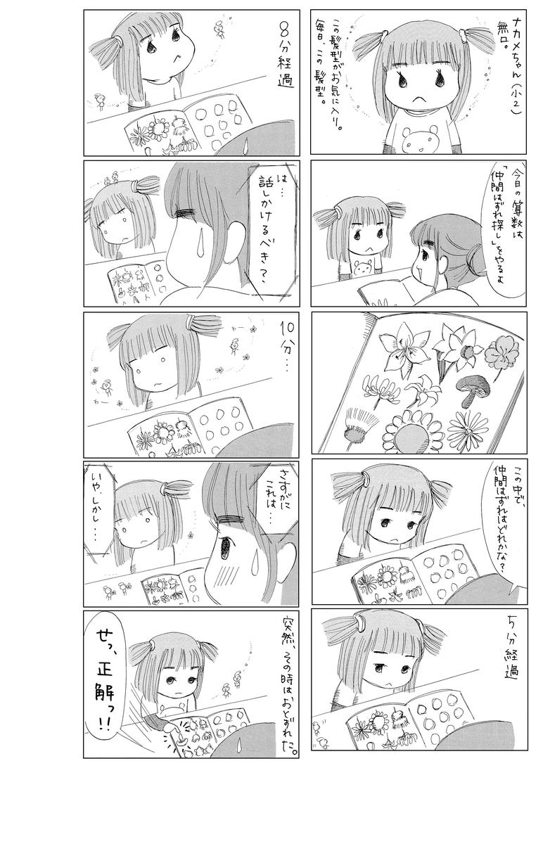 f:id:mojiru:20210507175331j:plain