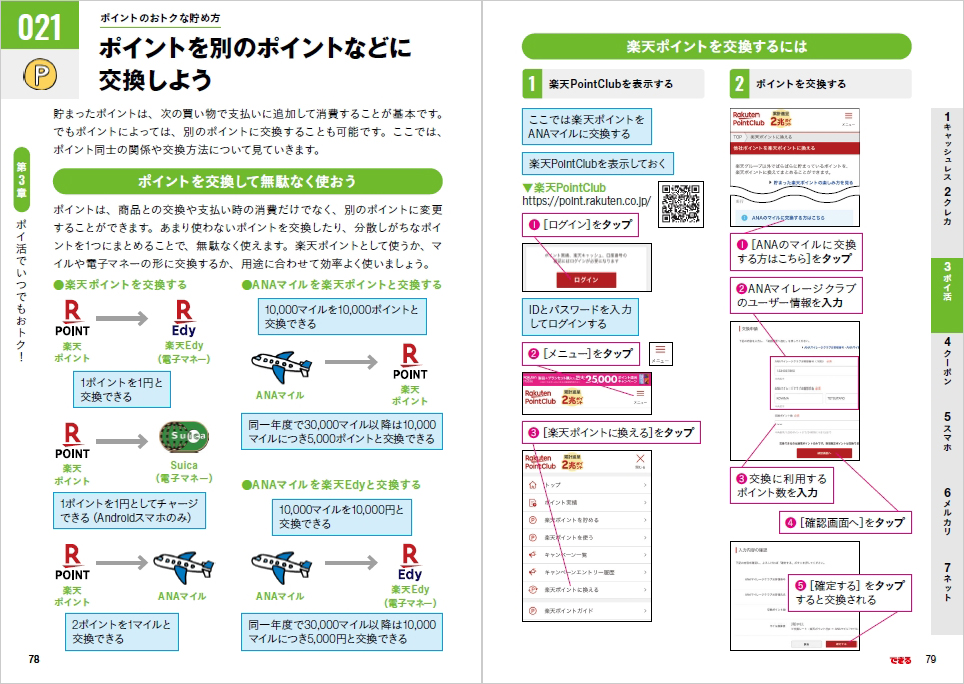 f:id:mojiru:20210526090340j:plain