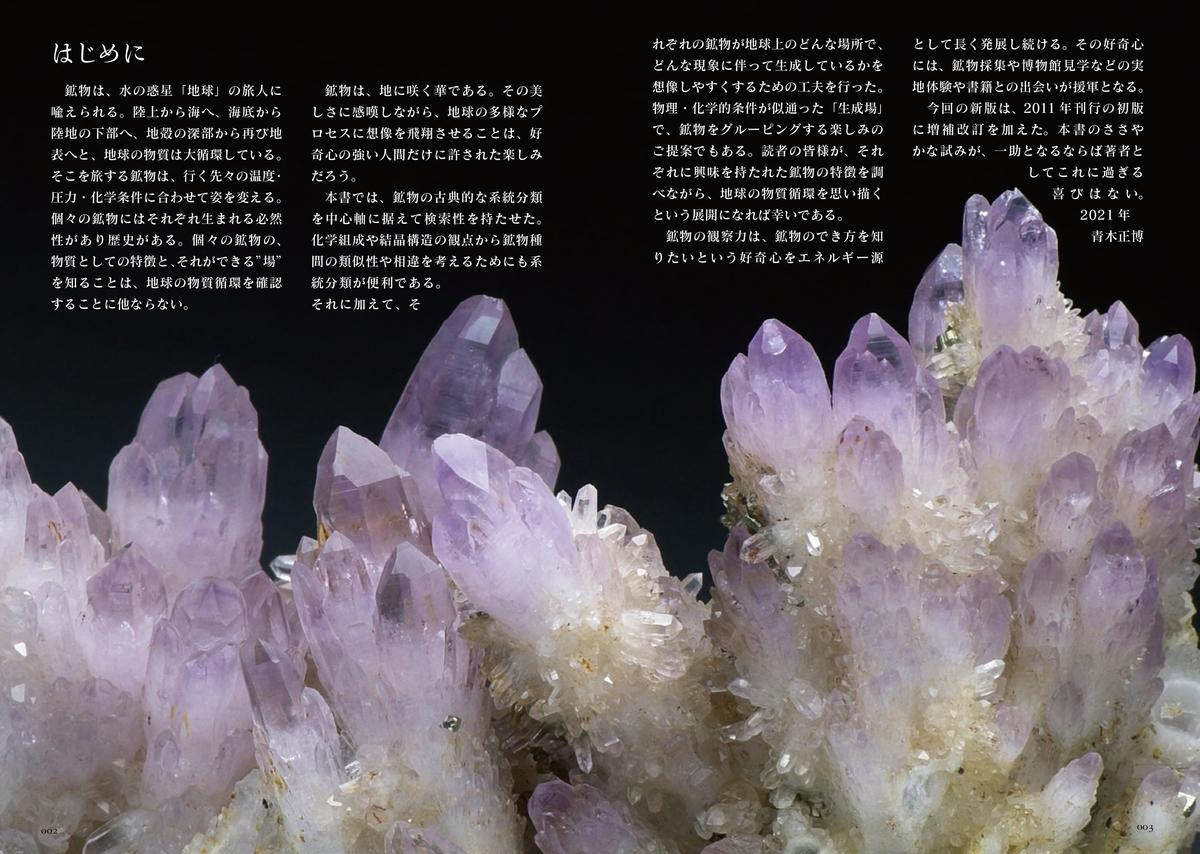 f:id:mojiru:20210527092129j:plain