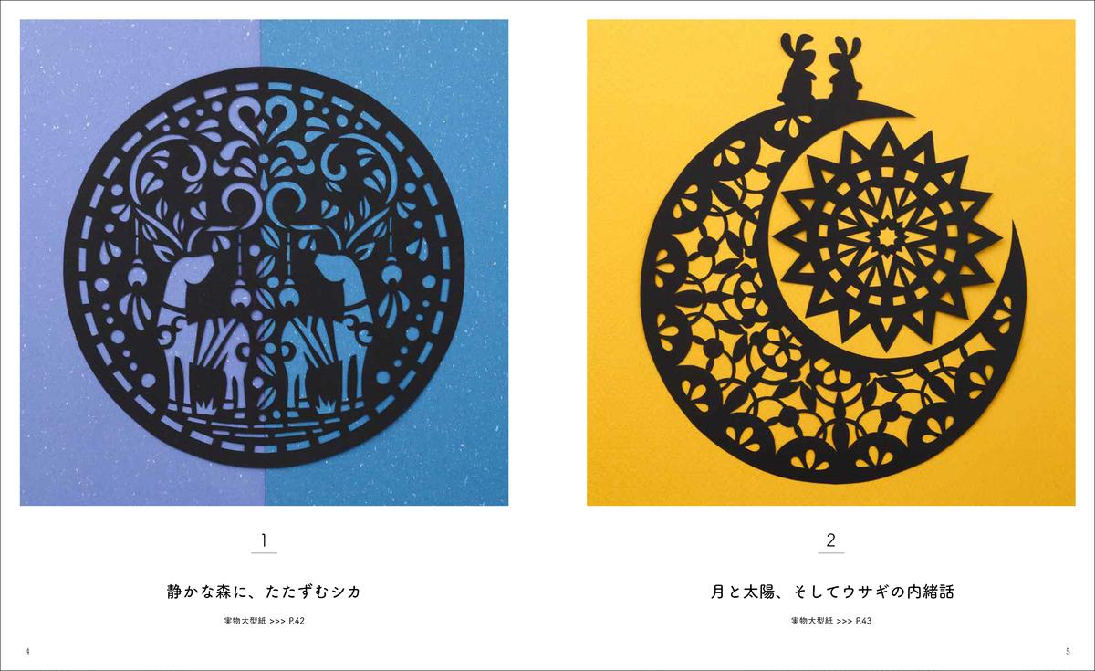 f:id:mojiru:20210527094928j:plain