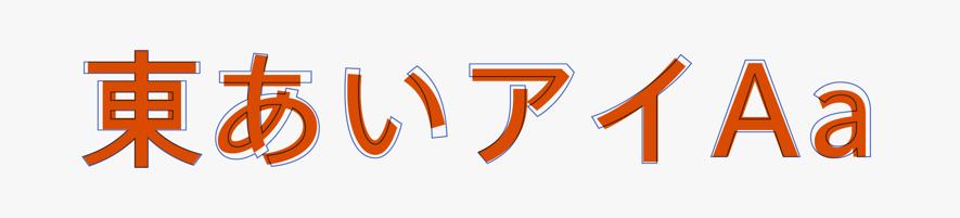 f:id:mojiru:20210624141820p:plain