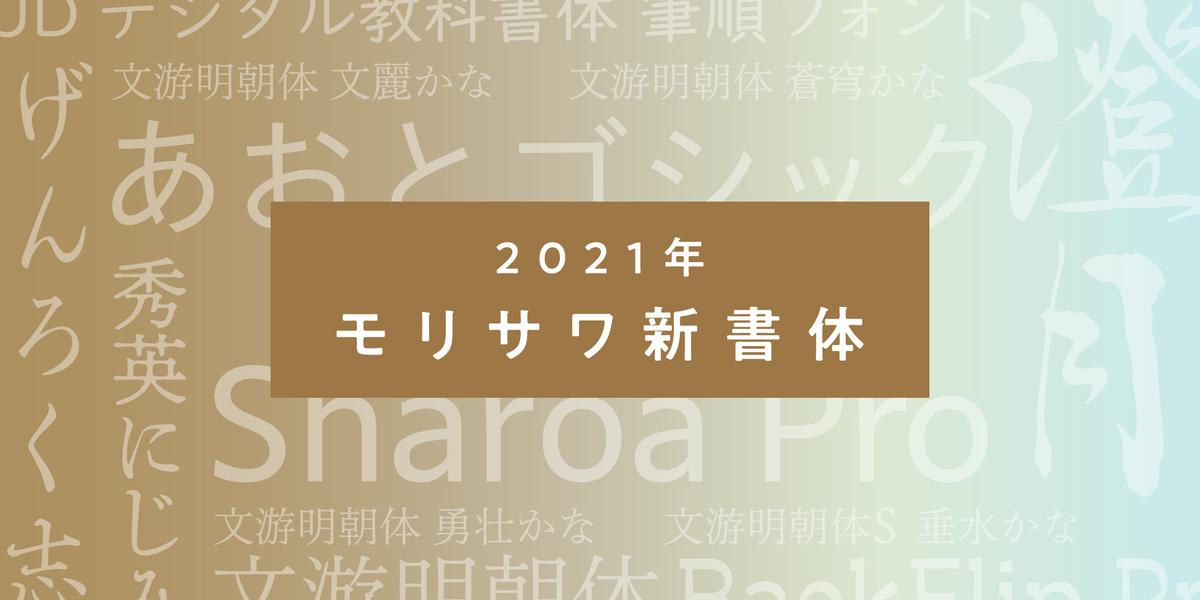 f:id:mojiru:20210624162002j:plain