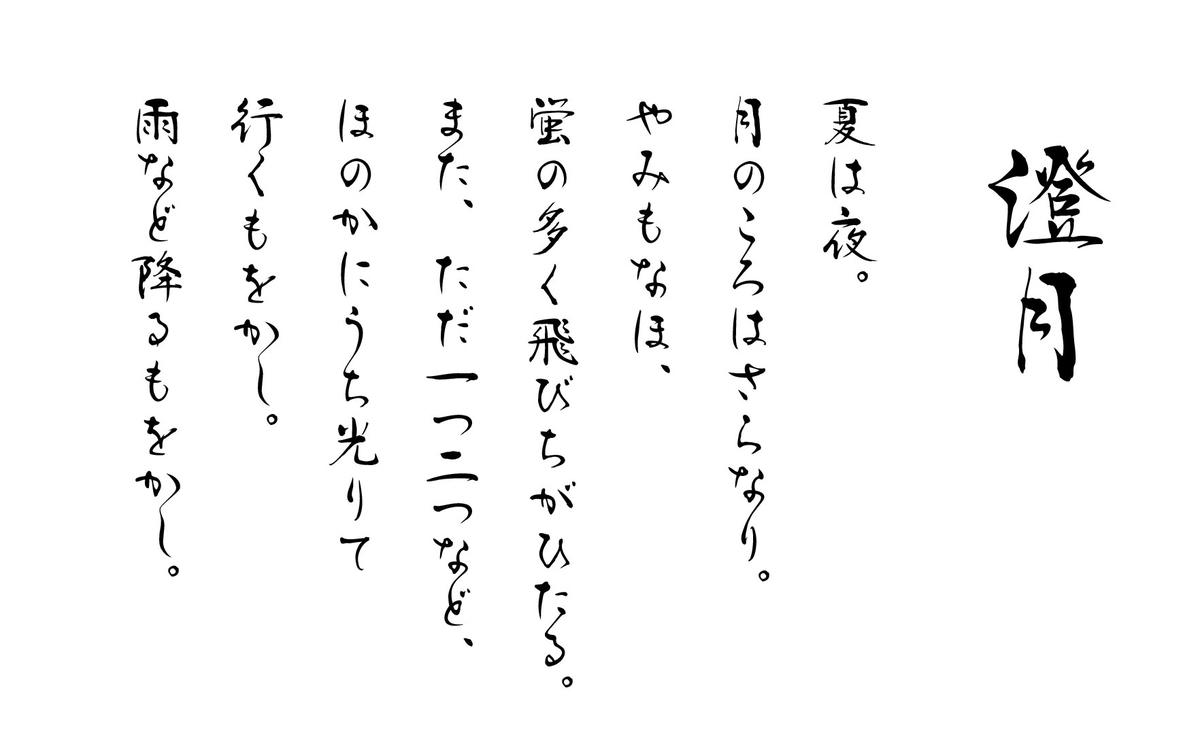 f:id:mojiru:20210624162811j:plain