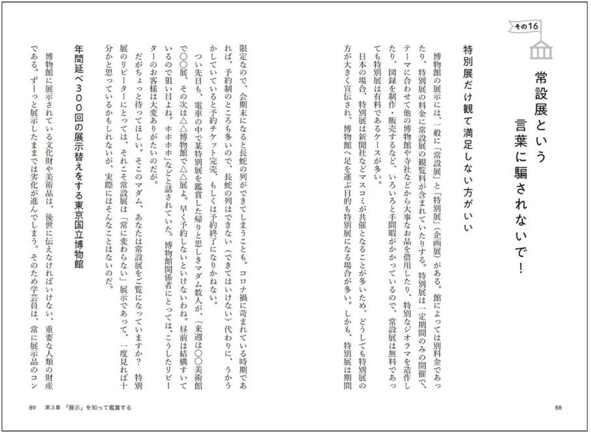 f:id:mojiru:20210630131023j:plain