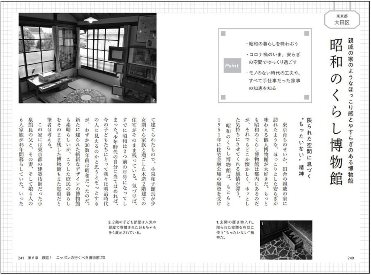 f:id:mojiru:20210630131027j:plain