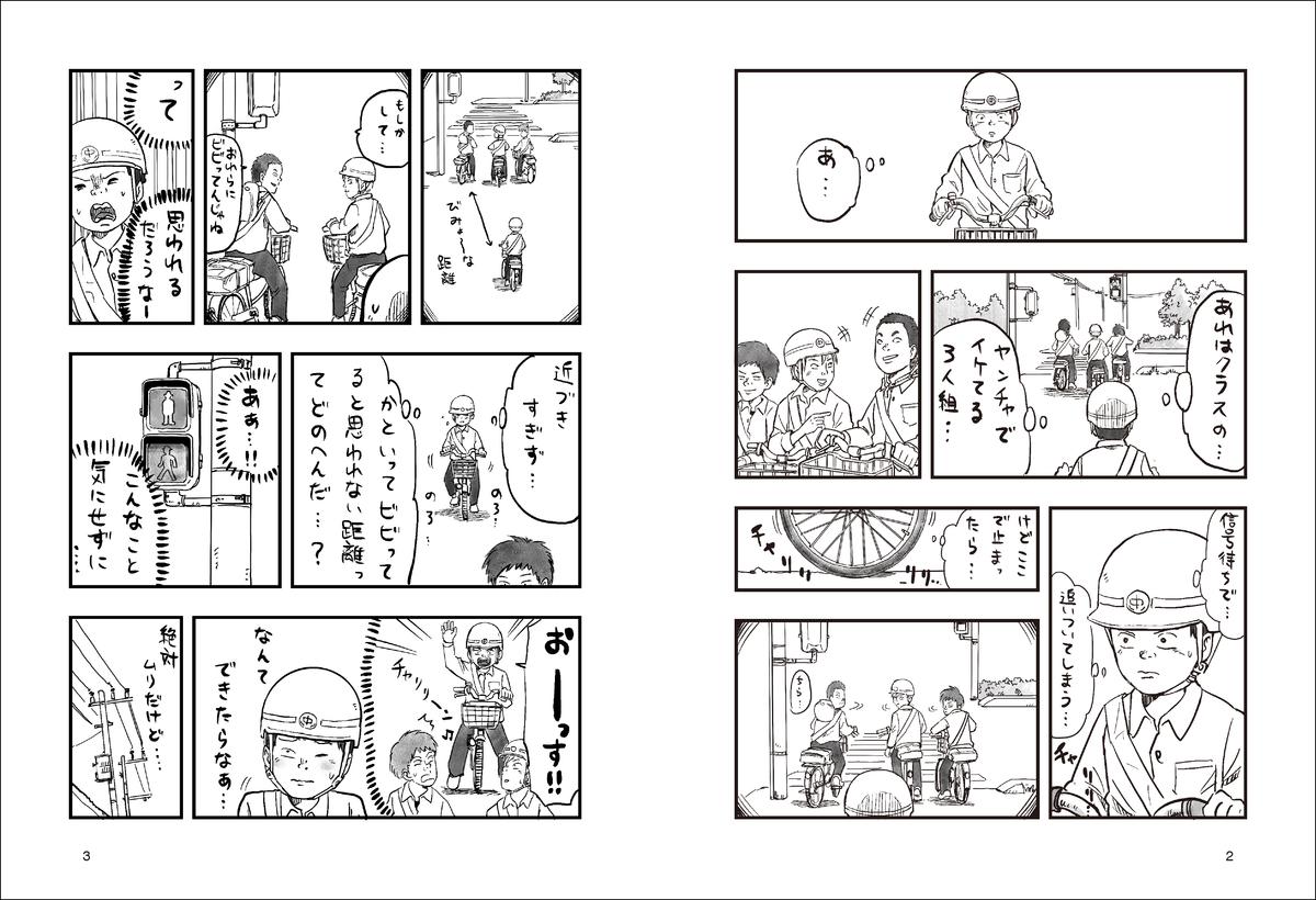 f:id:mojiru:20210812160357j:plain
