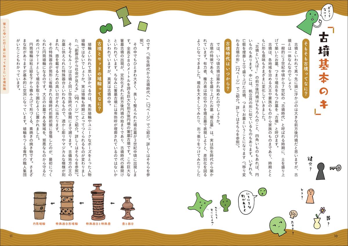 f:id:mojiru:20210812170709j:plain