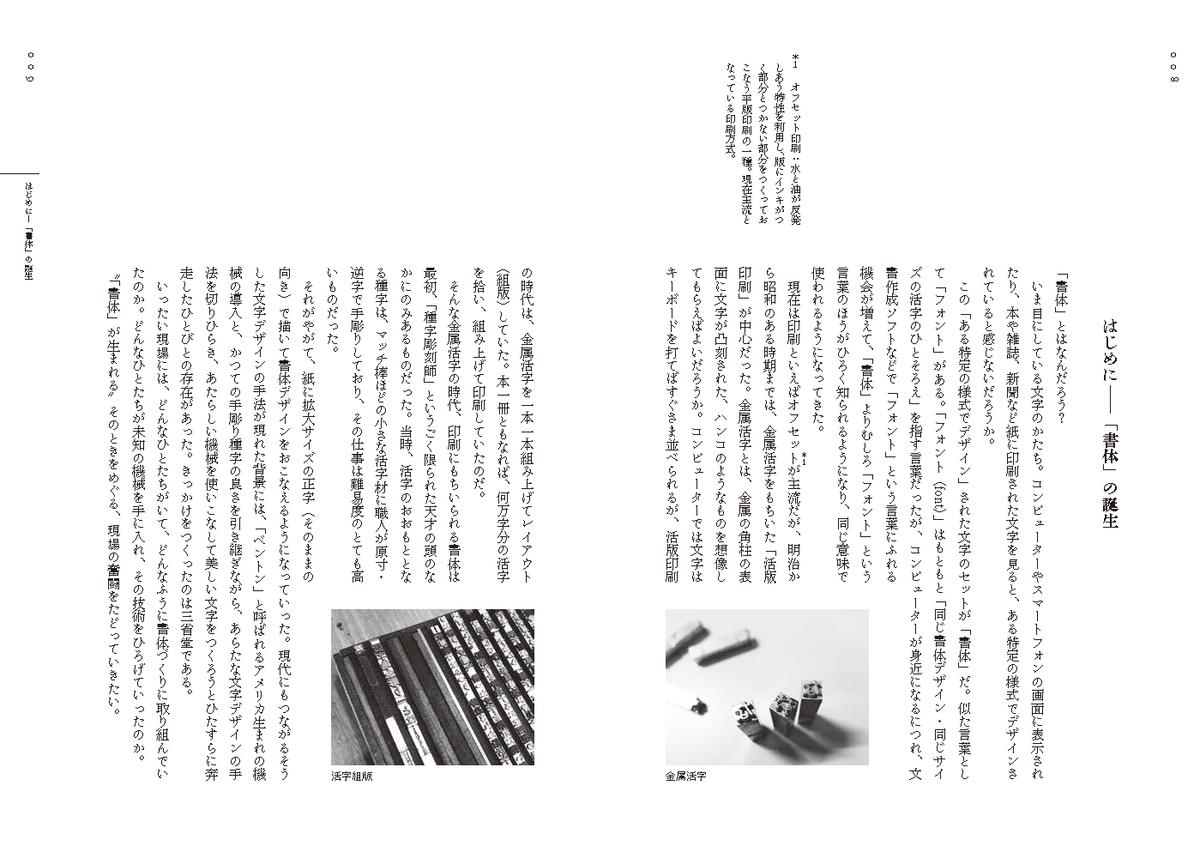f:id:mojiru:20210825131201p:plain