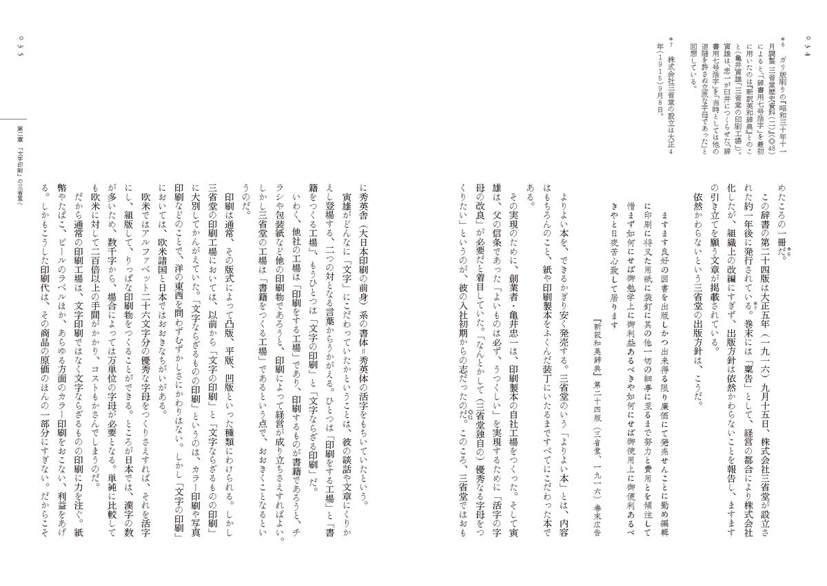 f:id:mojiru:20210825131208p:plain