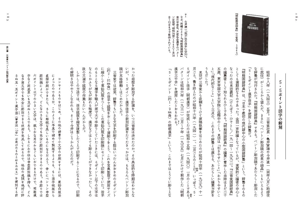 f:id:mojiru:20210825131220p:plain