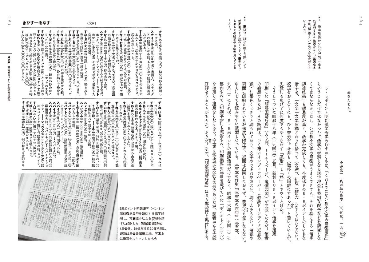 f:id:mojiru:20210825131224p:plain