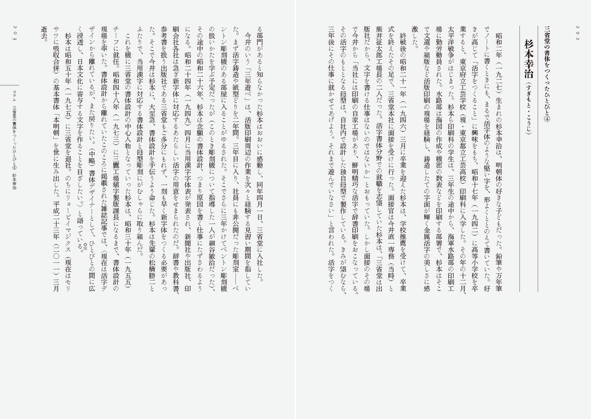 f:id:mojiru:20210825131231p:plain
