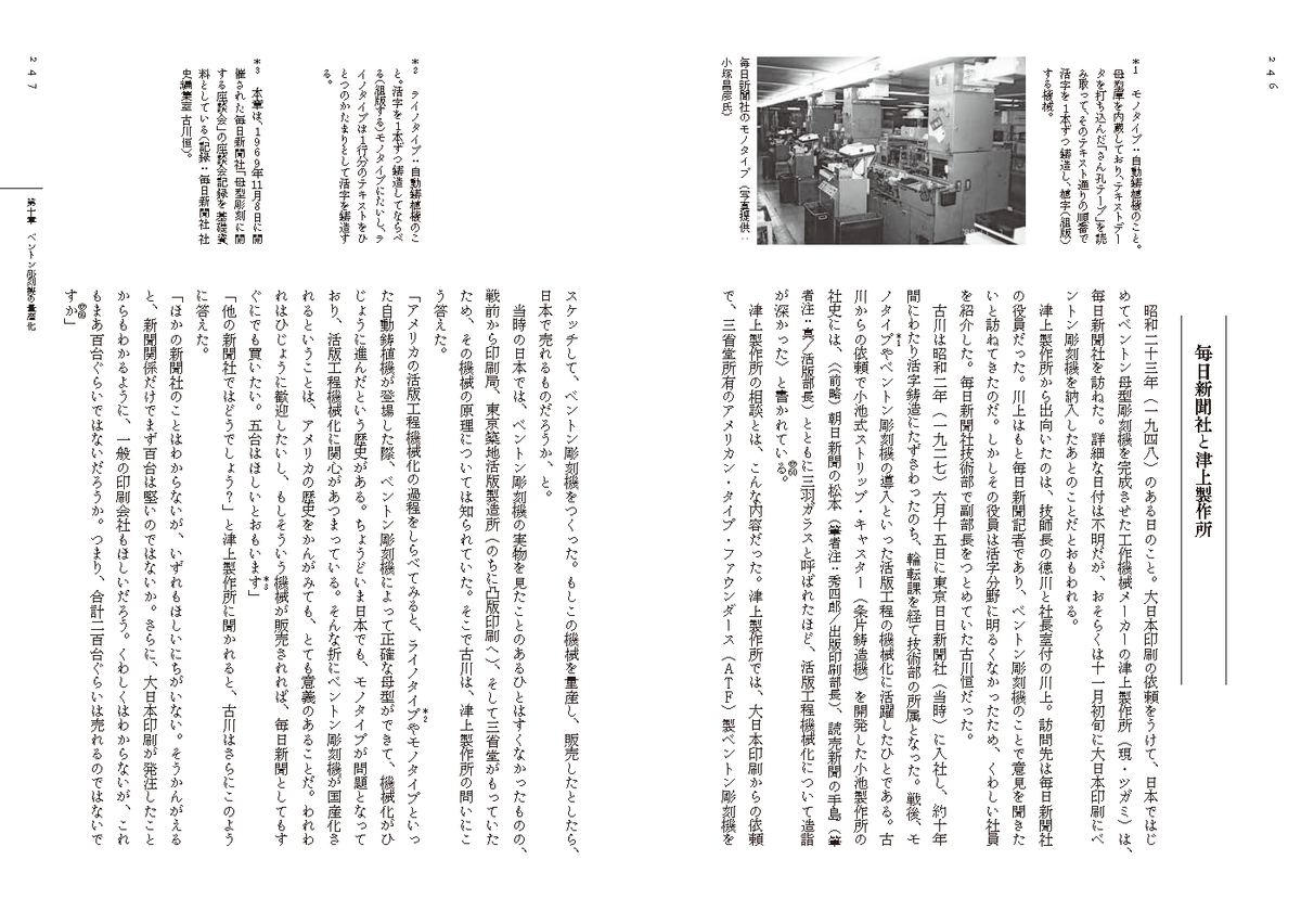 f:id:mojiru:20210825131237p:plain
