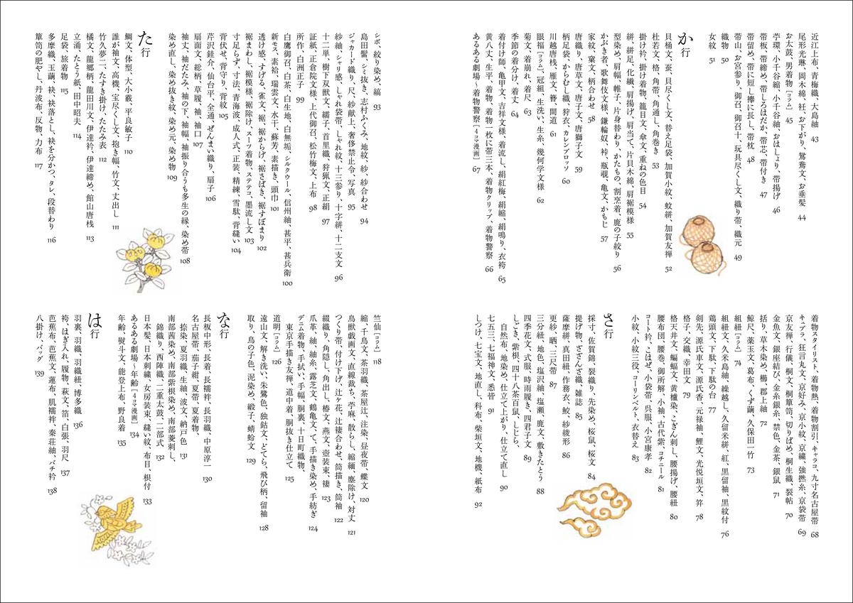 f:id:mojiru:20210826105809j:plain
