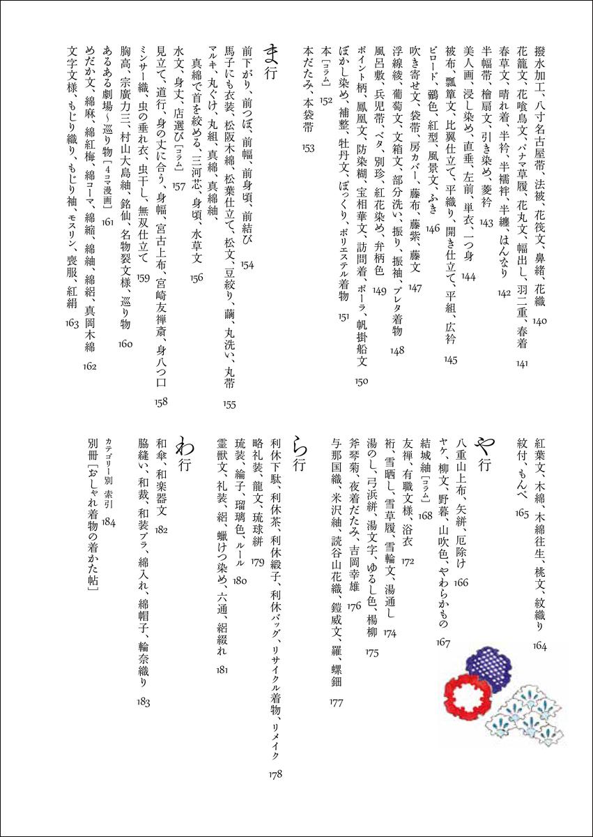 f:id:mojiru:20210826105811j:plain
