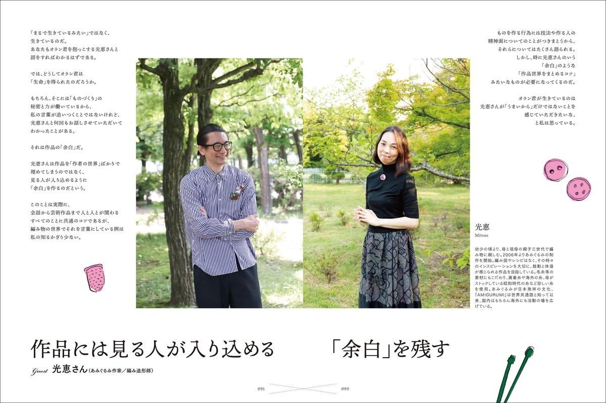 f:id:mojiru:20210906141301j:plain