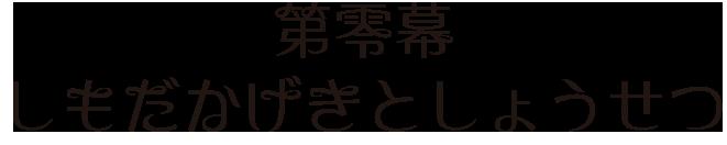f:id:mojiru:20210907105407p:plain