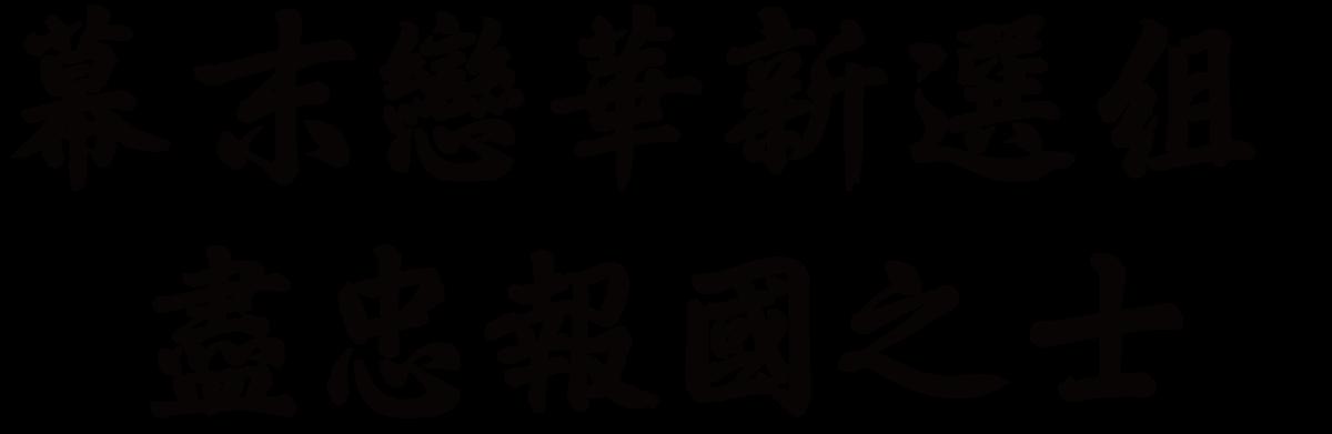 f:id:mojiru:20210907111440p:plain