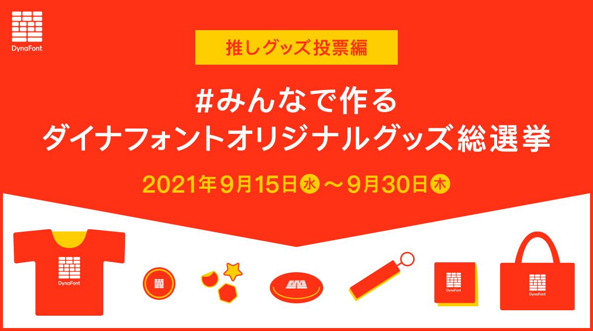 f:id:mojiru:20210915120550j:plain