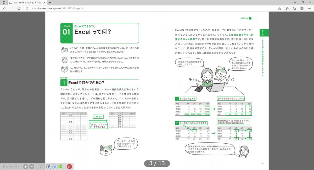 f:id:mojiru:20210915132113j:plain
