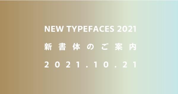 f:id:mojiru:20210928175807p:plain