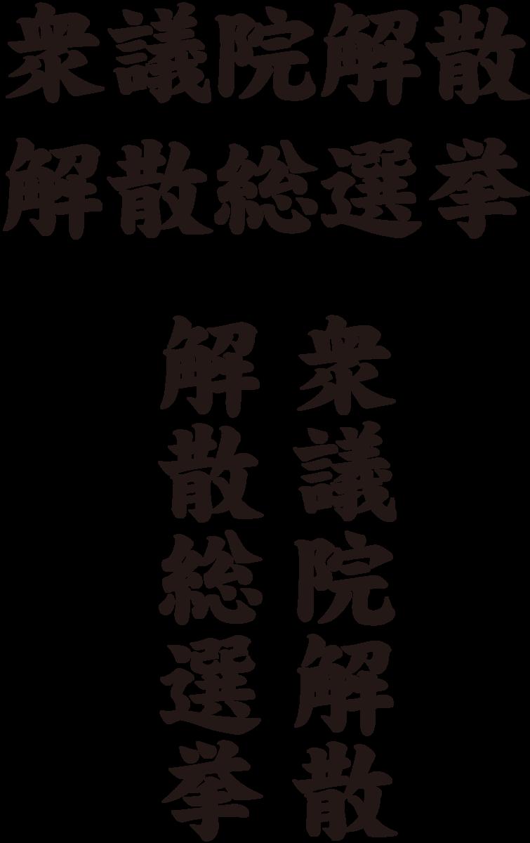 f:id:mojiru:20211020090758p:plain