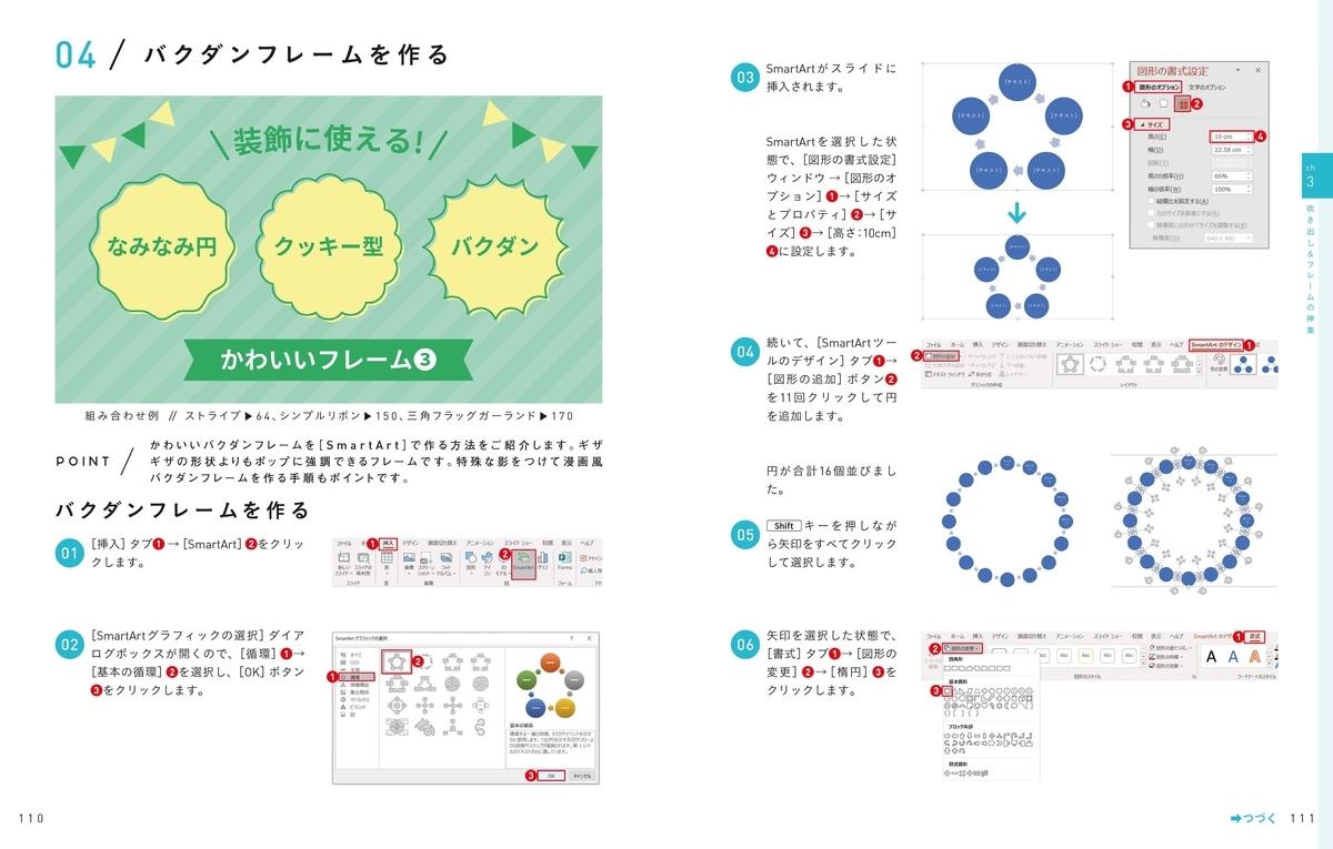 f:id:mojiru:20211020145923j:plain