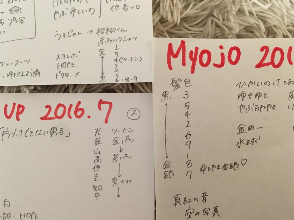 f:id:moka-jump:20160823204138j:image