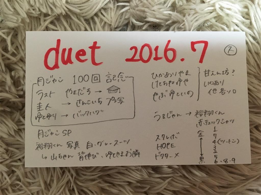 f:id:moka-jump:20160823204149j:image
