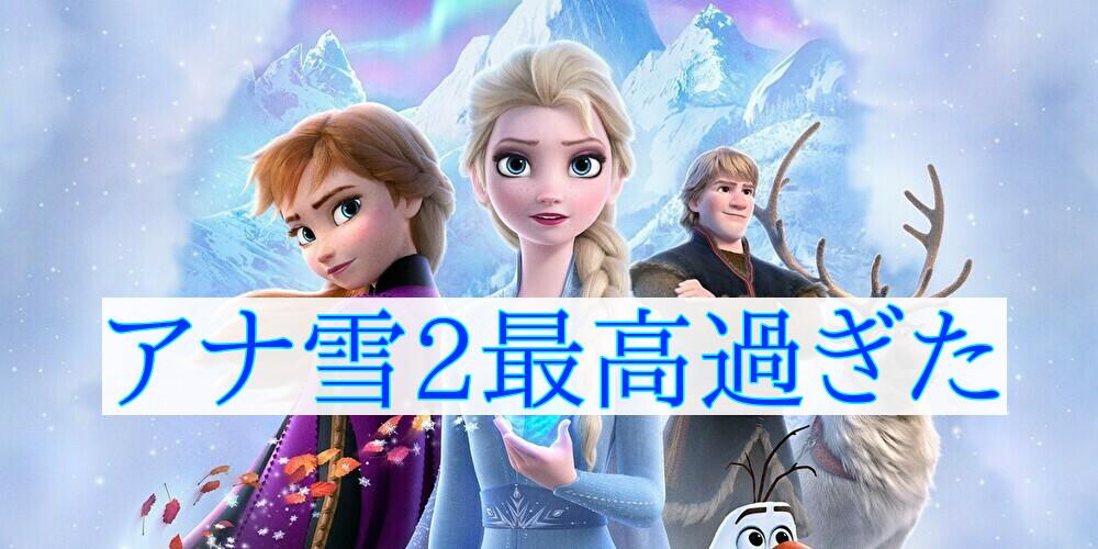 アナ 雪 2 4dx