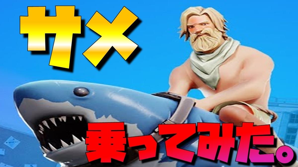 方 フォート 乗り ナイト サメ
