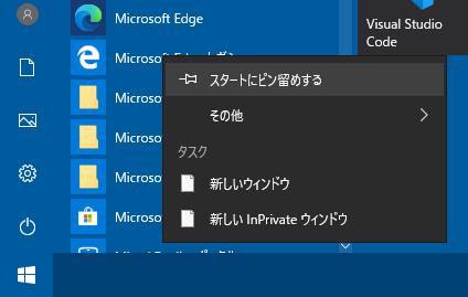 旧Edgeを右クリックした状態