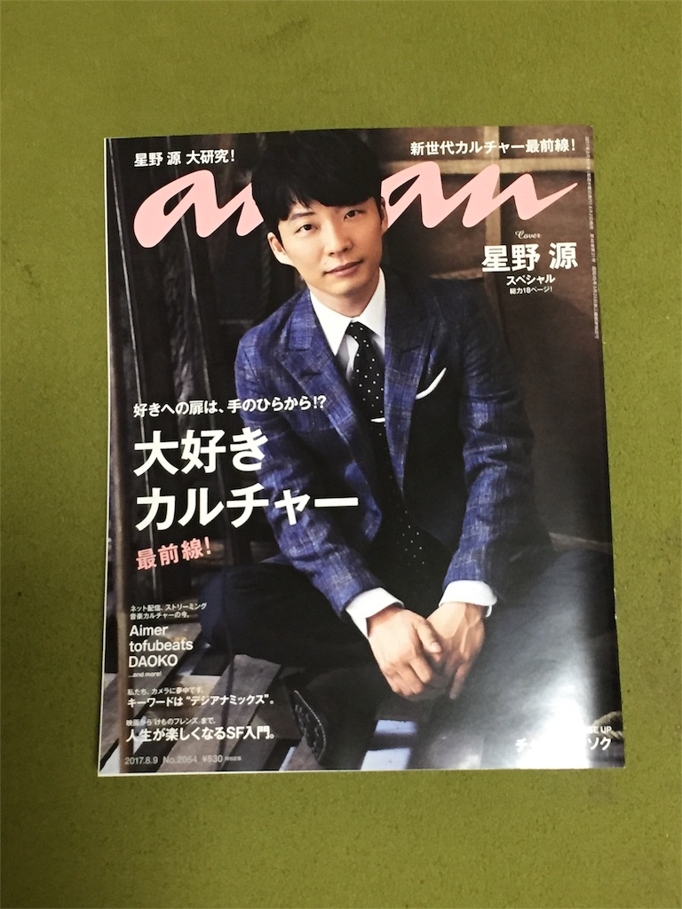 f:id:mokamaru:20170804220232j:image