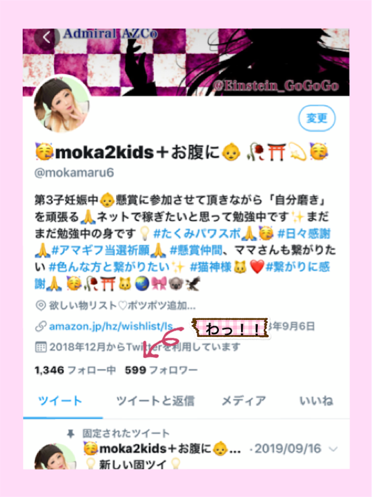 f:id:mokamaru3kids:20190930183327p:image
