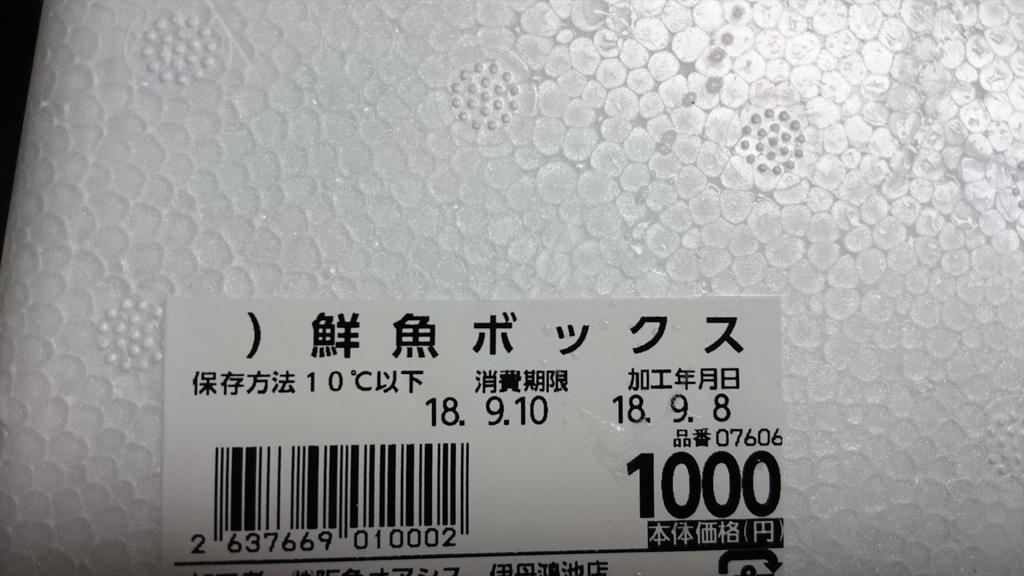 f:id:mokamoka5211020:20180909231532j:plain
