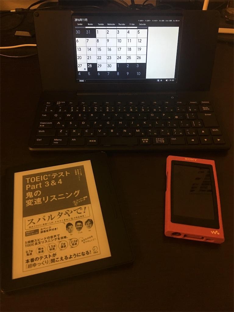 f:id:mokamokano:20161128234531j:image