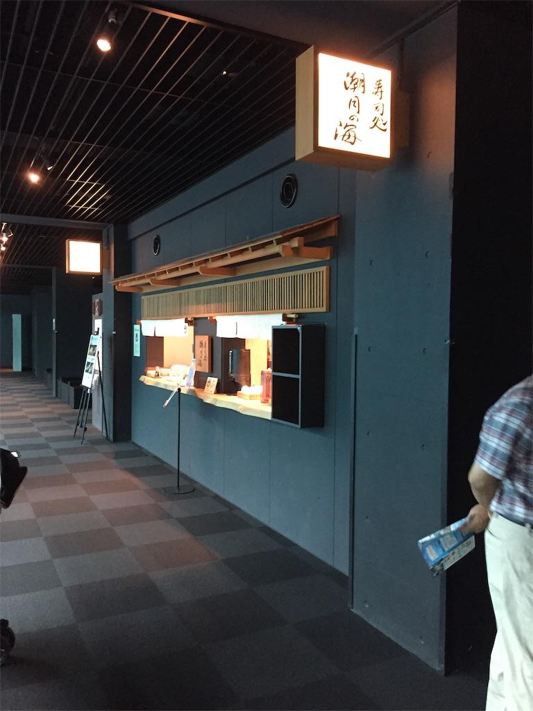 アクアマリンふくしまの寿司屋の画像