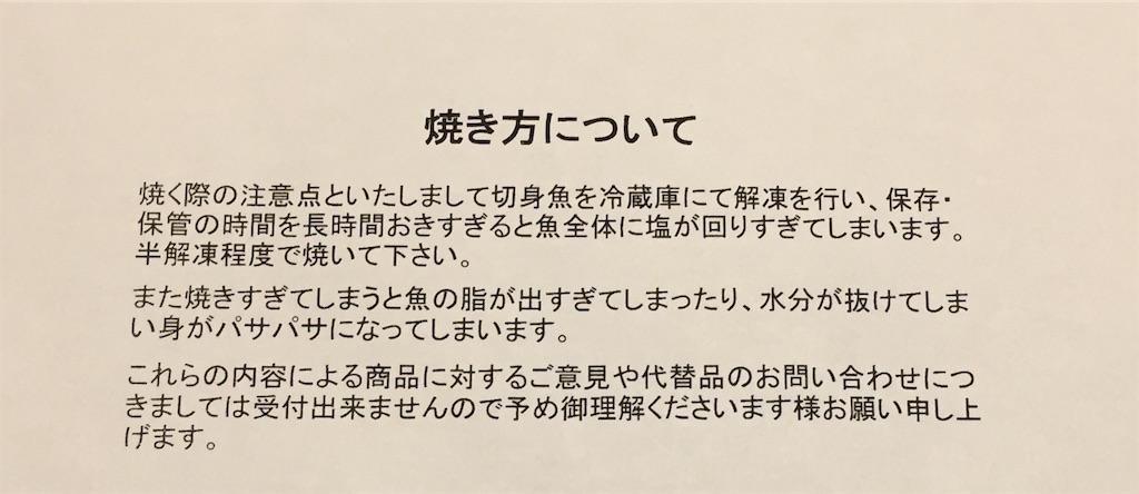 北海道根室市のふるさと納税の甘口秋鮭の注意書きの画像