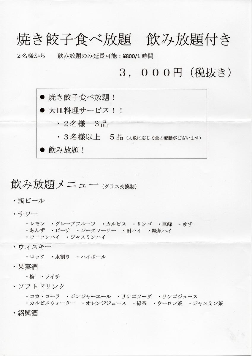 f:id:mokaworks:20200810214134j:plain